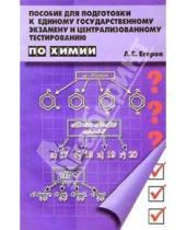 Картинка к книге Сергеевич Александр Егоров - Пособие для подготовки к ЕГЭ и централизованному тестированию по химии