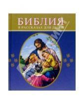 Картинка к книге Российское Библейское Общество - Библия в рассказах для детей