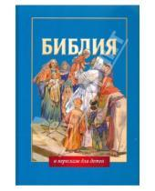 Картинка к книге Российское Библейское Общество - Библия в пересказе для детей