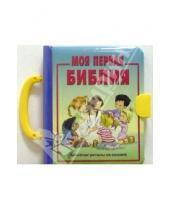Картинка к книге Российское Библейское Общество - Моя первая Библия. Библейские рассказы для малышей