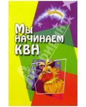 Картинка к книге Александровна Елена Воронова - Мы начинаем КВН: Сборник авторских сценариев для команд КВН