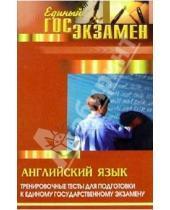 Картинка к книге Васильевна Ольга Афанасьева - Английский язык: тренировочные тесты для подготовки к ЕГЭ