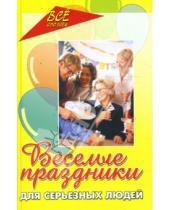 Картинка к книге Владимировна Наталья Елжова - Веселые праздники для серьезных людей