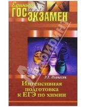 Картинка к книге Эдуард Оганесян - Интенсивная подготовка к ЕГЭ по Химии