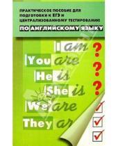 Картинка к книге Татьяна Ижогина - Практическое пособие для подготовки к ЕГЭ и Централизованному тестированию по Английскому языку