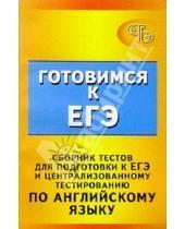 Картинка к книге Татьяна Солодилова - Сборник тестов для подготовки к ЕГЭ и Централизованному тестированию по английскому языку