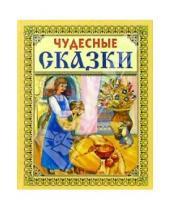 Картинка к книге В гостях у сказки - Чудесные сказки