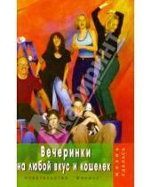 Картинка к книге Диана Уорнер - Вечеринки на любой вкус и кошелек