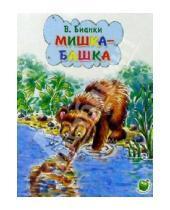 Картинка к книге Валентинович Виталий Бианки - Мишка-Башка