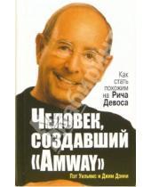 """Картинка к книге Джим Дэнни Пэт, Уильямс - Человек, создавший """"Аmway"""""""
