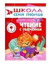 Картинка к книге Светлана Сущевская - Чтение с увлечением. Развитие и обучение детей от 6 до 7 лет
