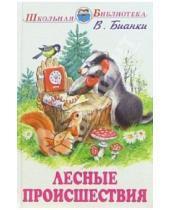 Картинка к книге Валентинович Виталий Бианки - Лесные происшествия