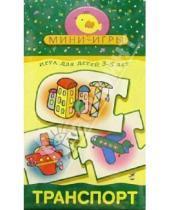 Картинка к книге Мини-игры - Спецтранспорт