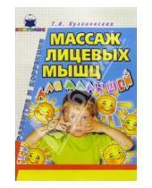 Картинка к книге Анатольевна Татьяна Куликовская - Массаж лицевых мышц для малышей