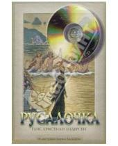 Картинка к книге Кристиан Ханс Андерсен - Русалочка (+CD)