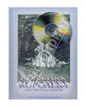 Картинка к книге Кристиан Ханс Андерсен - Снежная королева (+CD)