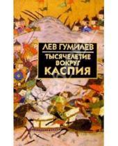 Картинка к книге Николаевич Лев Гумилев - Тысячелетие вокруг Каспия