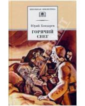 Картинка к книге Васильевич Юрий Бондарев - Горячий снег