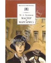 Картинка к книге Афанасьевич Михаил Булгаков - Мастер и Маргарита