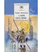 Картинка к книге Львович Борис Васильев - А зори здесь тихие... В списках не значился