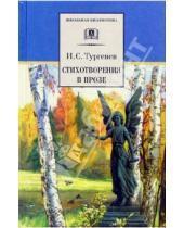 Картинка к книге Сергеевич Иван Тургенев - Стихотворения в прозе