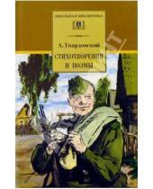 Картинка к книге Трифонович Александр Твардовский - Стихотворения и поэмы