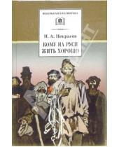 Картинка к книге Алексеевич Николай Некрасов - Кому на Руси жить хорошо