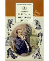 Картинка к книге Васильевич Николай Гоголь - Мертвые души. Том 1