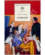 Картинка к книге Васильевич Николай Гоголь - Ревизор: Комедия в пяти действиях