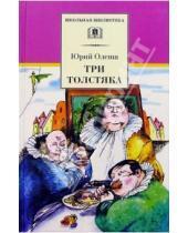 Картинка к книге Карлович Юрий Олеша - Три толстяка