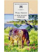 Картинка к книге Александрович Федор Абрамов - О чем плачут лошади