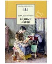 Картинка к книге Михайлович Федор Достоевский - Бедные люди