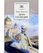 Картинка к книге Сергеевич Иван Шмелев - Лето Господне