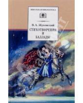 Картинка к книге Андреевич Василий Жуковский - Стихотворения и баллады