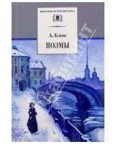 Картинка к книге Александрович Александр Блок - Поэмы