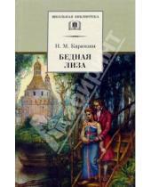 Картинка к книге Михайлович Николай Карамзин - Бедная Лиза: повести