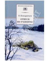 Картинка к книге Леонидович Вячеслав Кондратьев - Отпуск по ранению: Повести