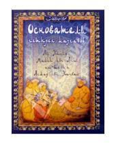 Картинка к книге ал-Кутб Али Мухаммад - Основатели четырех мазхабов