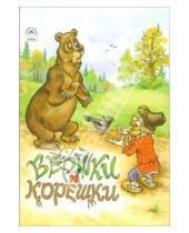 Картинка к книге Русские народные сказки - Русские сказки: Вершки и корешки