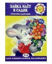 Картинка к книге Евгеньевна Ольга Громова - Зайка идет в садик. Проблемы адаптации