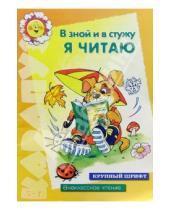 Картинка к книге Светлана Сущевская - В зной и в стужу я читаю (Внеклассное чтение для детей 5-7 лет)