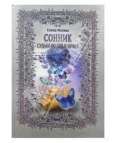 Картинка к книге Елена Мазова - Сонник. Судьба во сне и наяву