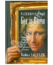 Картинка к книге Дж. Майкл Гелб - Расшифрованный код да Винчи
