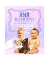 Картинка к книге Мини - Имя вашего ребенка
