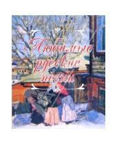 Картинка к книге Мини - Любимые русские песни