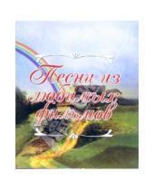 Картинка к книге Мини - Песни из любимых фильмов