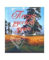 Картинка к книге Мини - Песни русской души