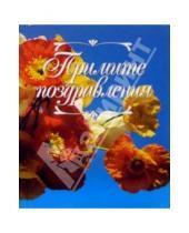 Картинка к книге Мини - Примите поздравления