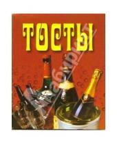 Картинка к книге Мини - Тосты