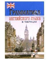 Картинка к книге Е.Г. Бойцова - Грамматика английского языка в таблицах и схемах